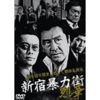 新宿暴力街II 烈華 DVD