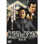 極道の紋章 第伍章 DVD