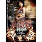 哀憑歌 CHI-MANAKO DVD