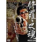 修羅之魂 侠客立志編 DVD