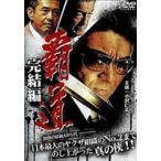 覇道 完結編 DVD