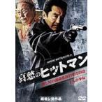 哀愁のヒットマン DVD