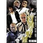首領の野望 完結編 DVD