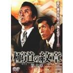 極道の紋章 第六章 DVD