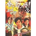喰いしん坊! 第3巻 大喰い敵対篇 DVD