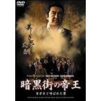暗黒街の帝王 カポネと呼ばれた男 DVD