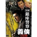 実録・銀座警察 義侠 完結編 DVD