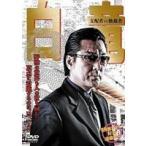 白竜 支配者VS独裁者 DVD