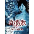 哀憑歌 NU-MERI DVD