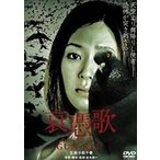 哀憑歌 GUN-KYU DVD