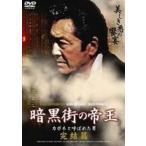 暗黒街の帝王 カポネと呼ばれた男 完結篇 DVD
