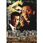 極道の紋章 第七章 DVD