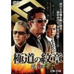極道の紋章 第八章 DVD