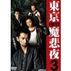東京NEO魔悲夜3 DVD