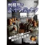 刑務所で泣くヤツ、笑うヤツ DVD