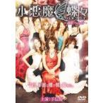 小悪魔蝶々〜嬢王への道〜 DVD