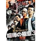 喧嘩の極意3 DVD