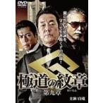 極道の紋章 第九章 DVD