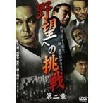 野望への挑戦 第二章 DVD