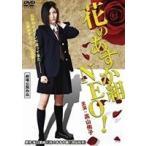 花のあすか組 NEO! DVD