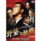 野望への挑戦 完結編 DVD