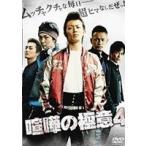 喧嘩の極意4 DVD