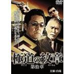 極道の紋章 第十章 DVD