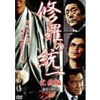 修羅の統一 完結編 DVD