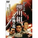 もう一つの柳川組 木槿の花 完結編 DVD