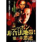 ニッポン非合法地帯! 第二章 悪逆 DVD