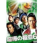 喧嘩の極意6 DVD
