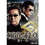 極道の紋章 第十一章 DVD