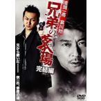 兄弟の墓場 完結編 DVD