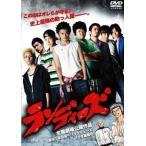 ランディーズ DVD