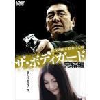 ザ・ボディガード 完結編 DVD