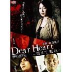 Dear Heart-震えて眠れ- DVD