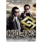 極道の紋章 第十二章 DVD