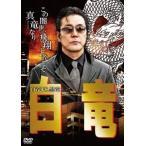 白竜 白竜VS.黒竜 DVD