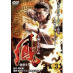 鳳3 DVD