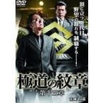 極道の紋章 第十三章 DVD