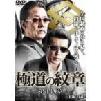 極道の紋章 第十四章 DVD