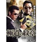 極道の紋章 第十五章 DVD