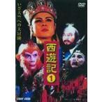 西遊記 1 DVD