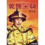 乾隆王朝 第九巻 DVD