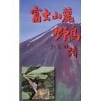 富士山麓 野鳥たちの詩 DVD