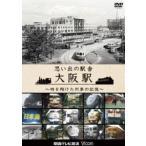 思い出の駅舎 大阪駅〜時を翔けた列車の記憶〜 [DVD]