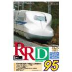 RRD95(レイルリポート95号DVD版) DVD