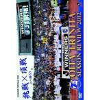 大分トリニータ シーズンレビュー2012 DVD