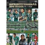 松本山雅FC〜2016シーズン 闘いの軌跡〜 DVD