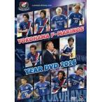 横浜F・マリノスイヤーDVD2016【DVD】 DVD